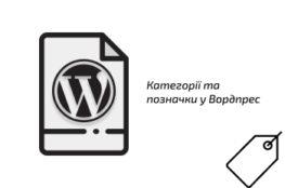 Категорії і позначки у WordPress