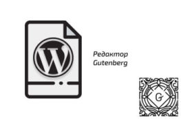 Огляд нового редактора CMS WordPress 5 - Gutenberg
