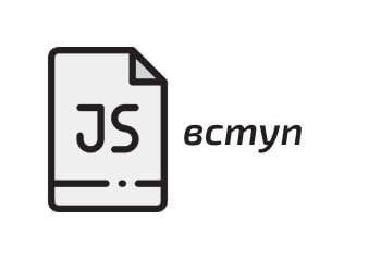 Фото Основи JavaScript (ES6) українською - вступ