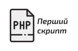 Основи PHP. Перший скрипт.
