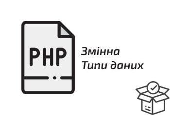 Основи PHP. Змінна. Типи даних