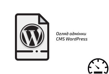 Фото WordPress адмін панель. Як увійти