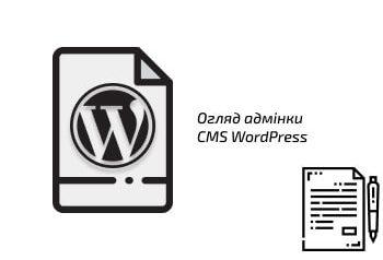 Фото WordPress сторінки та публікації. Як створити.