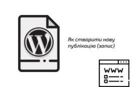 Фото Як створити нову публікацію (запис) в СMS WordPress