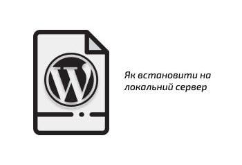 Як встановити WordPress на локальний сервер