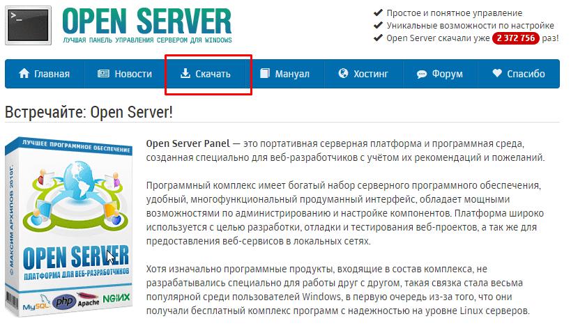 Локальний сервер для роботи WordPress