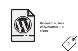 Фото Як додати class елементам li в меню